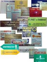 Информационные таблички 3